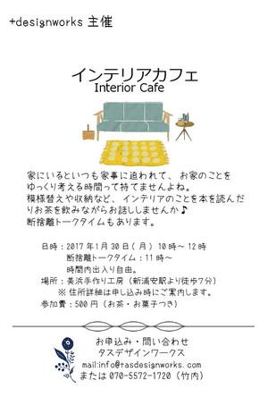 Interiorcafe20170130_2